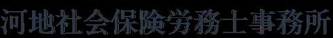 河地社会保険労務士事務所